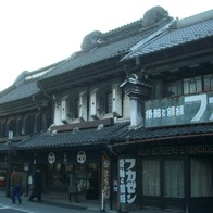 Machikan, Kawagoe, Japan