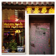 Nom Wah Tea Parlor, New York, New York
