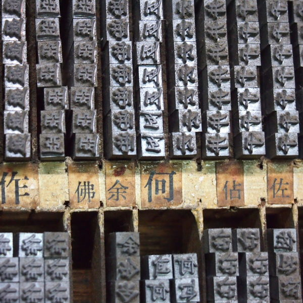 Ri Xing Type Foundry, Datong District, Taiwan