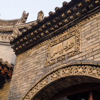 Great Mosque Xi'An, Xi'an, China